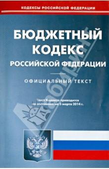 Бюджетный кодекс Российской Федерации по состоянию на 05 марта 2014 г