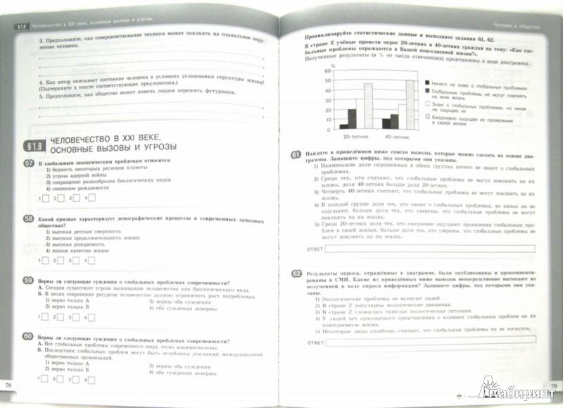 Иллюстрация 1 из 24 для Обществознание. 8 класс. Модульный триактив-курс. ФГОС - Котова, Лискова   Лабиринт - книги. Источник: Лабиринт