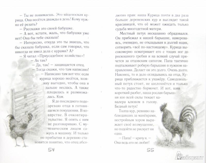 Иллюстрация 1 из 18 для Никаких животных - Елена Соковенина | Лабиринт - книги. Источник: Лабиринт