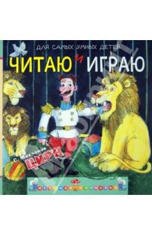 Читаю и играю. ЦиркОтечественная поэзия для детей<br>Книга на основе стихотворения Цирк. Что ребёнок видит в цирке: и канатоходцев, и жонглёров, и джигитов, и фокусников, и воздушных гимнастов, и дрессированных собачек, и медведей, и львов. Можно комментарии от Никулина. А кого же ещё ребёнок может увидеть в цирке...<br>Для детей дошкольного возраста.<br>