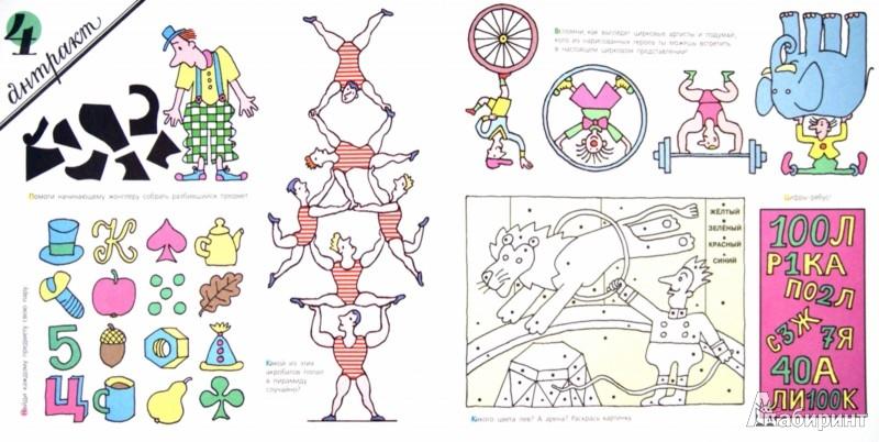 Иллюстрация 1 из 54 для Читаю и играю. Цирк - Сергей Михалков | Лабиринт - книги. Источник: Лабиринт