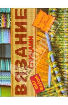 Вязание спицамиВязание<br>Возьмите в руки спицы для вязания, красивый моток пряжи, открывайте книгу и... <br>Начинаем учиться вязать спицами постепенно, шаг за шагом, петелька за петелькой - в ваших руках рождается модный шарф. Затем у вас получится красивая шаль, а потом жилетка, юбка, платьем даже свитер для любимого человека. <br>Очень понятная, подробная книга, которую любят без исключения все рукодельницы в России. По этой книге учатся вязать даже мальчики и у них замечательно все получается.<br>