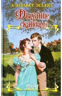 Дыхание скандалаИсторический сентиментальный роман<br>Антигона Престон в ярости: мать заставила ее обручиться со злобным стариком лордом Олдриджем! Хуже того, на балу, будучи уже невестой, девушка невольно оказалась в центре чудовищного скандала. Уединившись в библиотеке, Антигона намерена дать волю слезам, но тут неожиданно появляется молодой обаятельный моряк Уилл Джеллико, младший брат хозяина дома.<br>Уилл и Антигона страстно и отчаянно влюбляются друг в друга, они мечтают быть вместе, но разве Уилл, истинный джентльмен, сможет посягнуть на честь чужой невесты?..<br>