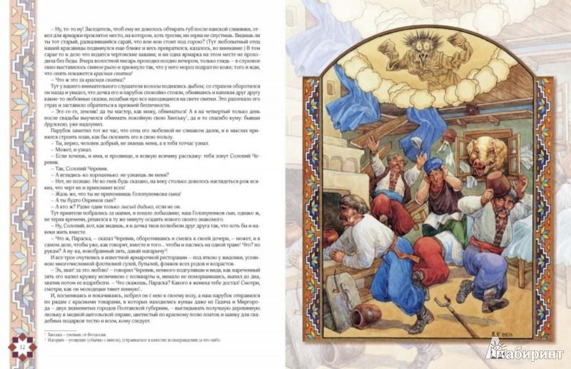Иллюстрация 1 из 23 для Вечера на хуторе близ Диканьки. Повести... - Николай Гоголь | Лабиринт - книги. Источник: Лабиринт