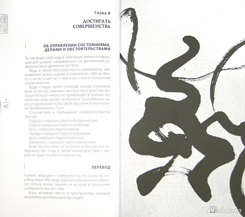 Иллюстрация 1 из 13 для Лао-цзы. Книга об истине и силе | Лабиринт - книги. Источник: Лабиринт