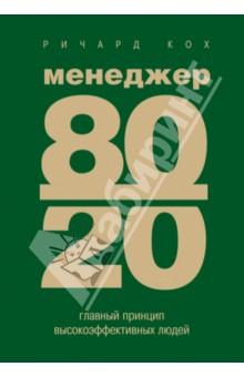 �������� 80/20 : ������� ������� ����������������� �����