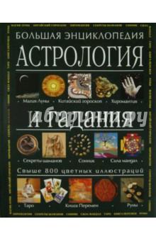 Астрология и гадания. Большая энциклопедия