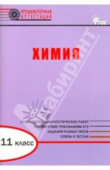 Химия. Диагностические работы для проведения промежуточной аттестации. 11 класс. ФГОС