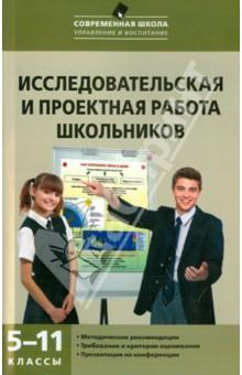 Исследовательская и проектная работа школьников. 5-11 классы