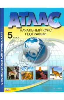 Атлас + контурные карты. 5 класс. Начальный курс географии. ФГОС