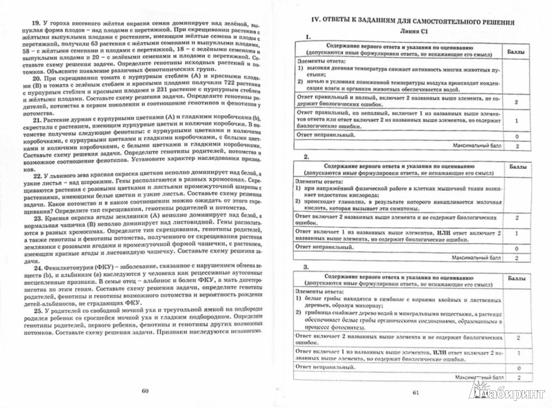 Иллюстрация 1 из 12 для Биология. Решение сложных заданий - Калинова, Никишова | Лабиринт - книги. Источник: Лабиринт