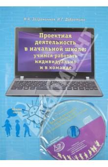 Проектная деятельность в начальной школе. Учимся работать индивиуально и в команде+ DVD