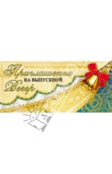 Приглашение на Выпускной вечер (ПМ-7361) Сфера