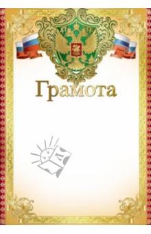 Грамота (с Российской символикой) (Ш-7411) Сфера