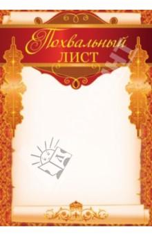 Похвальный лист (Ш-6428)