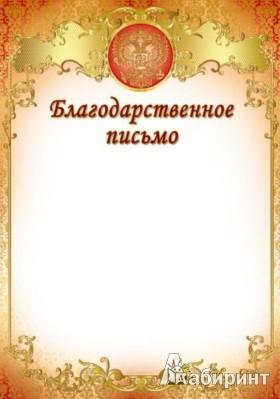 Иллюстрация 1 из 2 для Благодарственное письмо (Ш-7378) | Лабиринт - сувениры. Источник: Лабиринт