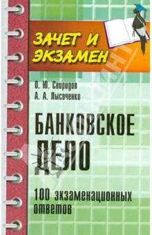 Банковское дело: 100 экзаменационных ответов