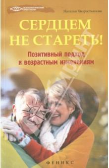 Сердцем не стареть! Позитивный подход к возрастным изменениямПопулярная психология<br>В этой книге мы познакомим читателя с факторами успешного старении и с причинами разочарований в старости. Мы рассмотрим конкретные приемы, позволяющие нездоровым пожилым людям отвлекаться от болезней и чувствовать себя лучше, посоветуем, как самостоятельно и эффективно решать возникающие проблемы. Расскажем, как справляться со стрессом, тяжелыми переживаниями и жизненными потерями; как строить отношения с взрослыми детьми и внуками, оставаясь при этом нужными и независимыми. Кроме того на страницах книги читатель найдет практические рекомендации по управлению настроением, в том числе гимнастику, помогающую справляться с чувством тревоги и беспокойства о будущем, а также упражнения, позволяющие улучшить память, внимание и способность ясно мыслить.<br>Наша книга адресована тем, кто планирует дожить до старости, и тем, кому это уже удалось.<br>Удачи и долгих счастливых лет!<br>