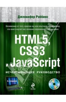 HTML5, CSS3 и JavaScript. Исчерпывающее руководство (+DVD)Программирование<br>В этой книге вы найдете все, что необходимо знать для создания отличных веб-сайтов. Начав с изучения принципов функционирования Интернета и веб-страниц, к концу книги вы освоите приемы создания сложных сайтов, включая таблицы стилей CSS и графические файлы, и научитесь размещать страницы во Всемирной паутине. Книга включает упражнения, с помощью которых вы освоите разнообразные техники работы с современными веб-стандартами (включая HTML5 и CSS3). <br>На диске - описанные в книге программы и примеры.<br>4-е издание.<br>