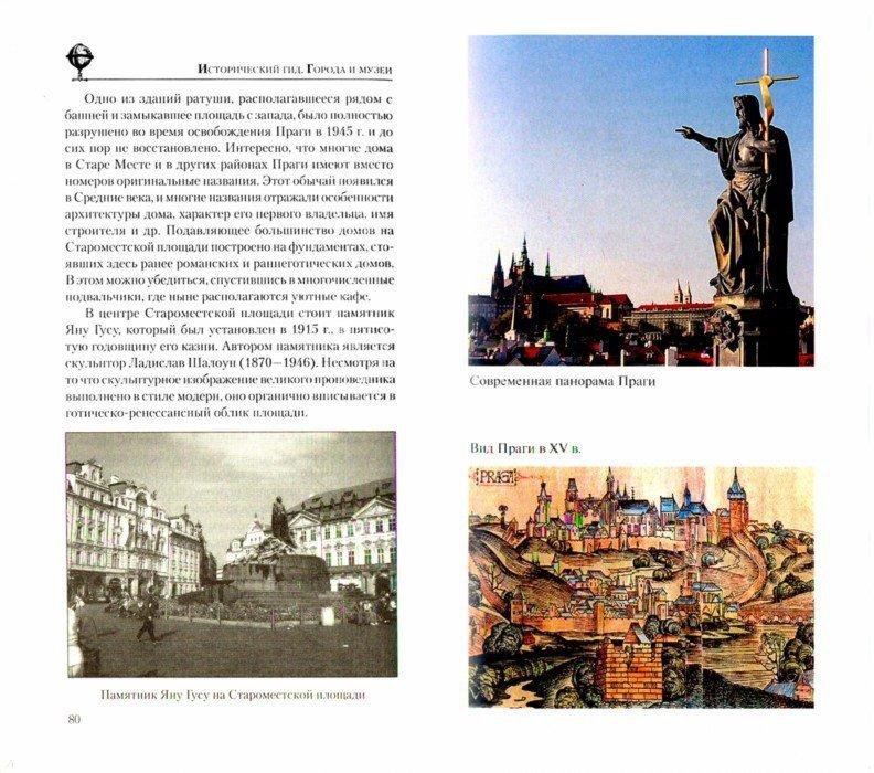 Иллюстрация 1 из 8 для Прага - Юлия Сергиенко | Лабиринт - книги. Источник: Лабиринт