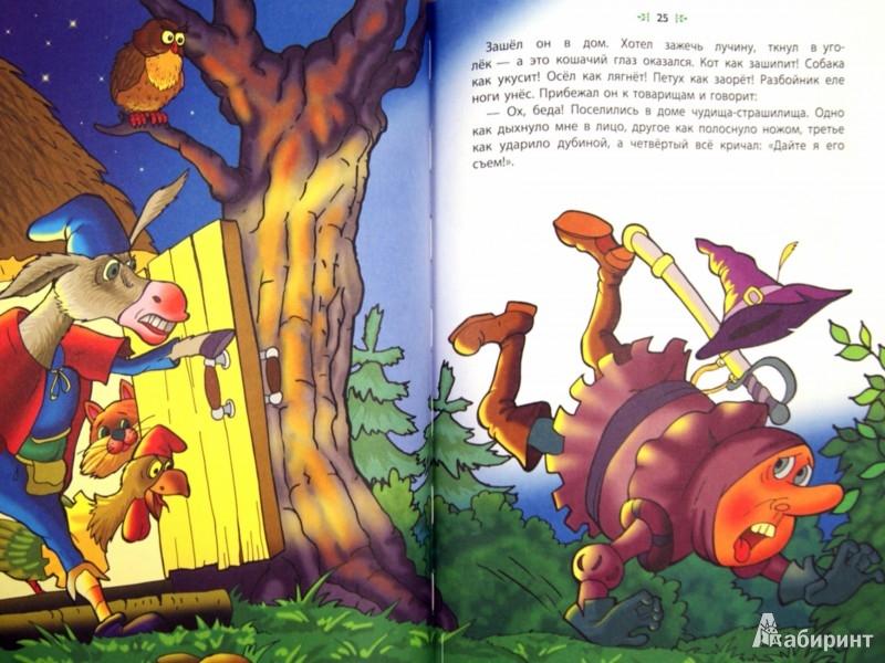 Иллюстрация 1 из 6 для Бременские музыканты. Самые любимые сказки - Гримм Якоб и Вильгельм | Лабиринт - книги. Источник: Лабиринт