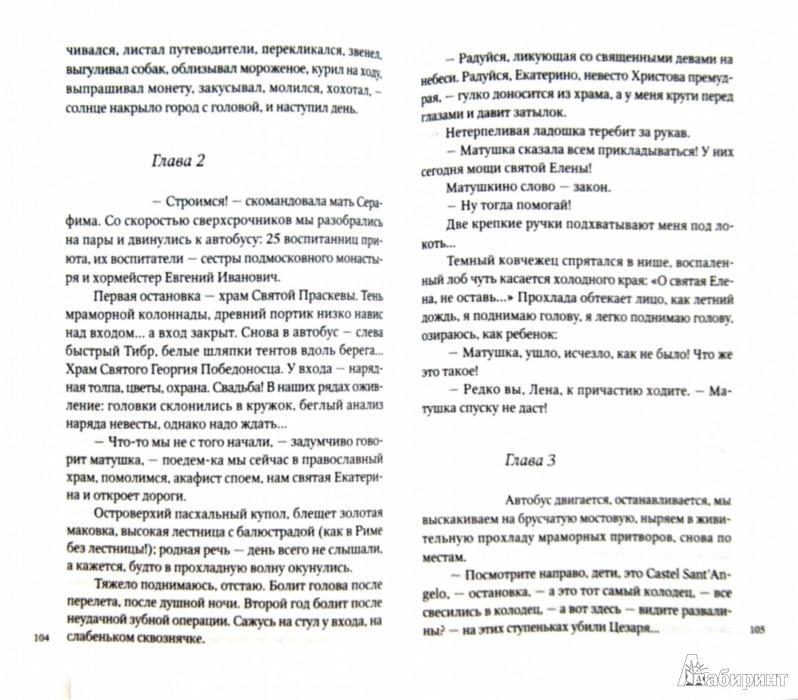 Иллюстрация 1 из 14 для Дом с видом на Корфу - Елена Зелинская   Лабиринт - книги. Источник: Лабиринт