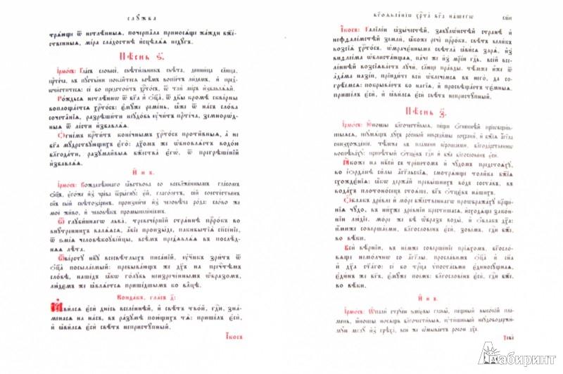 Иллюстрация 1 из 13 для Минея праздничная | Лабиринт - книги. Источник: Лабиринт
