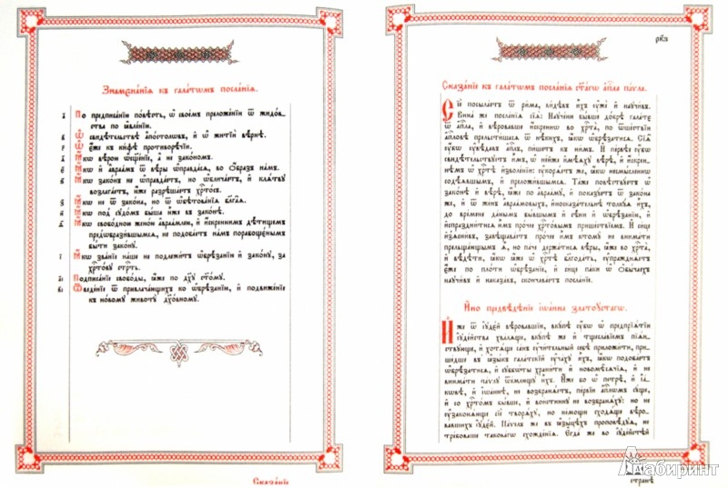 Иллюстрация 1 из 20 для Апостол на церковнославянском языке | Лабиринт - книги. Источник: Лабиринт