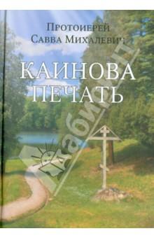 Каинова печатьОбщие вопросы православия<br>Вашему вниманию предлагается издание Каинова печать протоиерея Саввы Михалевича.<br>