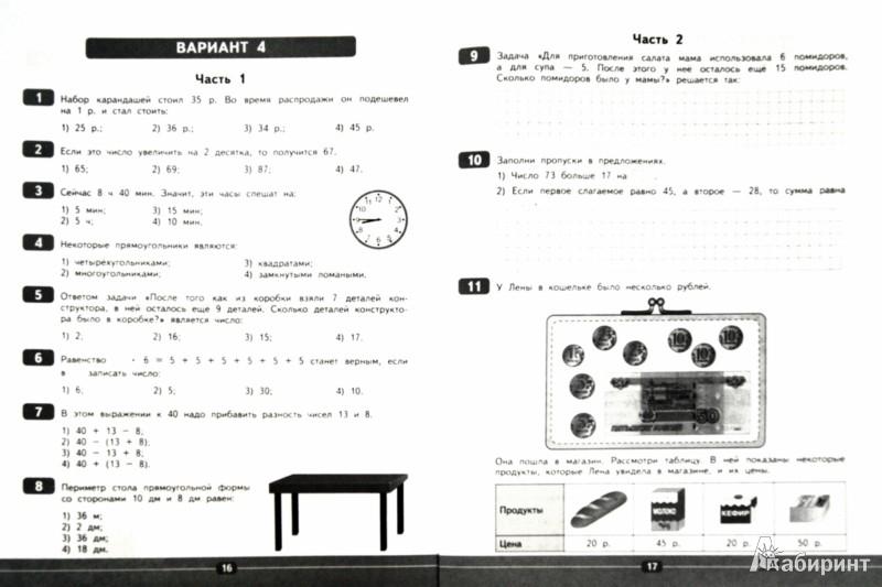 Иллюстрация 1 из 4 для Математика. 2 класс. Итоговая аттестация. Базовый и повышенный уровни сложности. ФГОС - Ордынкина, Харламова   Лабиринт - книги. Источник: Лабиринт