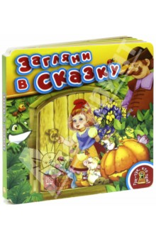 Тук-тук, кто там? Загляни в сказкуСтихи и загадки для малышей<br>Красочно иллюстрированное издание со стихами-загадками для малышей.<br>Книжка-картонка с клапанами.<br>Для детей 3-5 лет.<br>
