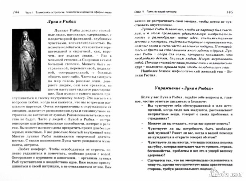 Иллюстрация 1 из 7 для Флакон счастья. Основы позитивной астропсихологии - Диана Дозмарова   Лабиринт - книги. Источник: Лабиринт