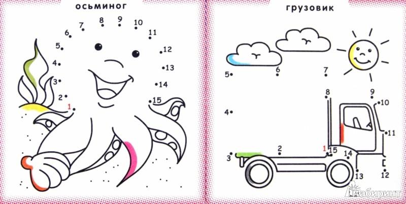 Иллюстрация 1 из 24 для Рисуем по точкам от 1 до 15   Лабиринт - книги. Источник: Лабиринт