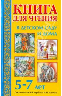 Книга для чтения в детском саду и дома. 5-7лет. Пособие для воспитателей детского сада и родителей