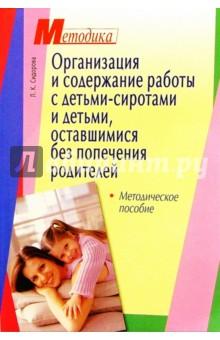 Сидорова Л.К. Организация и содержание работы с детьми-сиротами и детьми, оставшимися без попечения