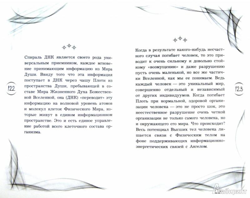 Иллюстрация 1 из 7 для 500 важных мыслей для Здоровья и Счастья - Сергей Коновалов   Лабиринт - книги. Источник: Лабиринт