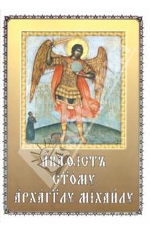 Акафист святому Архангелу Михаилу. На церковнославянском языке
