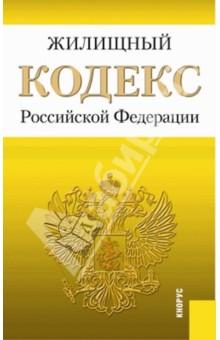 Жилищный кодекс Российской Федерации по состоянию на 1 марта 2014 года