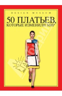 50 платьев, которые изменили мир