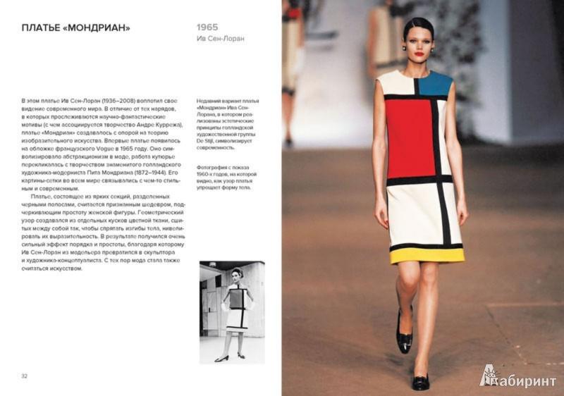 Иллюстрация 1 из 26 для 50 платьев, которые изменили мир - Michael Czerwinski   Лабиринт - книги. Источник: Лабиринт