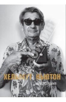 Хельмут Ньютон: Автобиография, Ньютон Хельмут