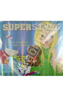 Альбом для творчества Супер стиль (TZ 10310)