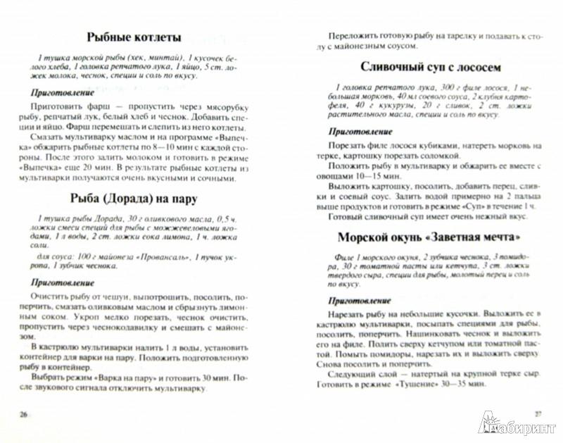 Иллюстрация 1 из 17 для Обед из мультиварки - быстро и просто - Владимир Хлебников | Лабиринт - книги. Источник: Лабиринт