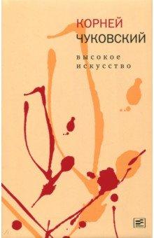 Обложка книги Высокое искусство. Принципы художественного перевода