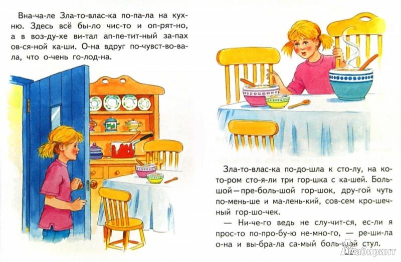 Иллюстрация 1 из 4 для Златовласка и три медведя | Лабиринт - книги. Источник: Лабиринт