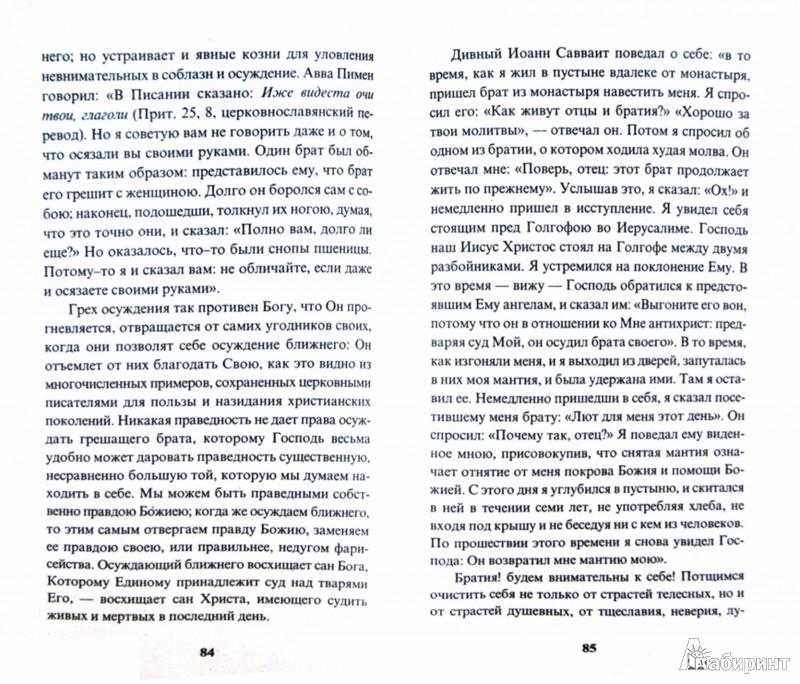 Иллюстрация 1 из 13 для Песнь под сенью Креста - Игнатий Святитель   Лабиринт - книги. Источник: Лабиринт