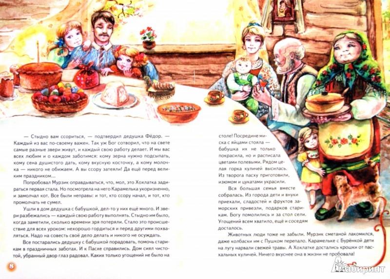 Иллюстрация 1 из 11 для Солнечный секрет. Пасхальные сказки - Елена Михаленко   Лабиринт - книги. Источник: Лабиринт