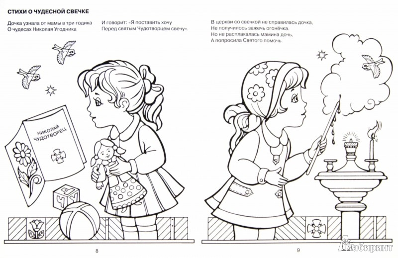 Иллюстрация 1 из 21 для Мамина молитва. Раскраска - Петр Синявский   Лабиринт - книги. Источник: Лабиринт