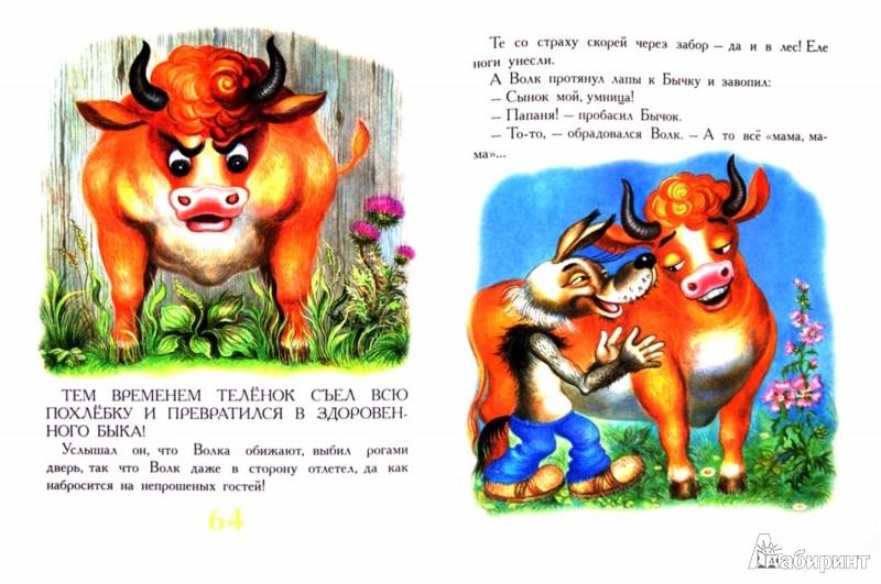Иллюстрация 1 из 55 для Сказки-мультфильмы | Лабиринт - книги. Источник: Лабиринт