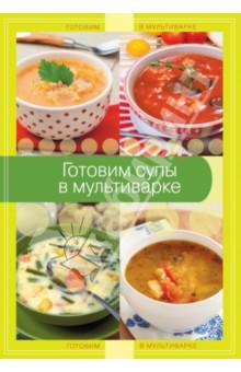 Готовим супы в мультиваркеРецепты для мультиварки<br>Самый популярный кухонный гаджет - мультиварка, стал незаменимым помощником на кухне. В ней можно приготовить все, что угодно, от мяса до десерта. Но супы в мультиварке получаются особенно вкусными, наваристыми, совсем как из русской печи! В нашей книге мы собрали рецепты самых вкусных супов, которые вы можете приготовить в мультиварке. Готовьте с удовольствием и радуйте своих близких!<br>